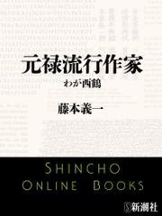 元禄流行作家 わが西鶴(新潮文庫)