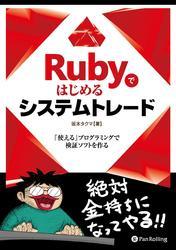 Rubyではじめるシステムトレード