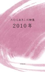 川柳句集 2010年