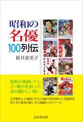 昭和の名優100列伝