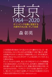 東京1964-2020 オリンピックを機に変貌する大都市の光と影、そして未来