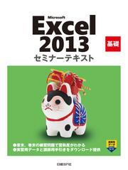 Microsoft Excel 2013 基礎 セミナーテキスト