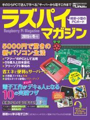ラズパイマガジン 2015年冬号(日経BP Next ICT選書)
