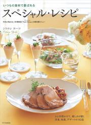 いつもの食材で喜ばれるスペシャル・レシピ―予約が取れない料理教室「Petit Citron」の新定番メニュー