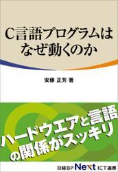 C言語プログラムはなぜ動くのか(日経BP Next ICT選書)