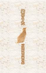 川柳句集 猫のうた
