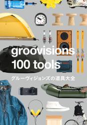 groovisions 100 tools