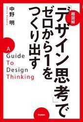 超図解「デザイン思考」でゼロから1をつくり出す