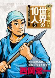 第5巻 西岡常一 レジェンド・ストーリー