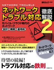 ネットワークトラブル対応 徹底解説2(日経BP Next ICT選書)