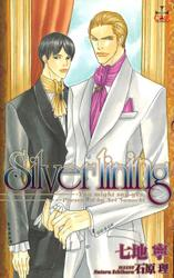 Silverlining―You might say yes.【特別版】
