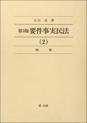 第3版 要件事実民法(2)物権