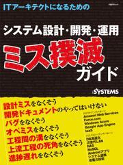 ITアーキテクトになるためのシステム設計・開発・運用 ミス撲滅ガイド (日経BP Next ICT選書)
