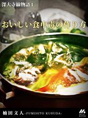 深大寺線物語1 おいしい食中毒の作り方
