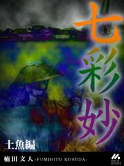 七彩抄 土魚