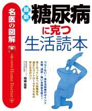 名医の図解 最新糖尿病に克つ生活読本