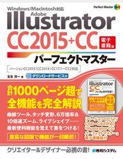 Adobe Illustrator CC 2015+CCパーフェクトマスター(電子書籍版) Windows/Macintosh対応 バージョンCC2015/CC2014/CC17.1~CS2対応