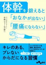 体幹を鍛えると「おなかが出ない」「腰痛にならない」