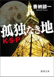 孤独なき地 K・S・P