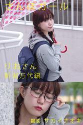 さんぽガール りおさん 新潟万代編