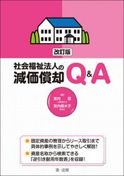 改訂版 社会福祉法人の減価償却Q&A