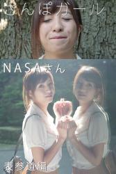 さんぽガール NASAさん 表参道編