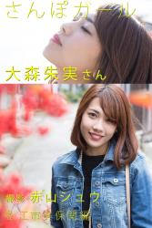 さんぽガール 大森朱実さん 松江市美保関編