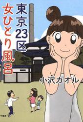 東京23区 女ひとり風呂