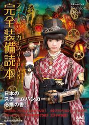 スチームパンカーズ JAPAN 完全装備読本