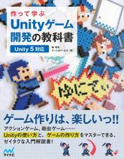 作って学ぶ Unityゲーム開発の教科書 【Unity 5対応】