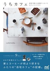 うちカフェ 自宅で楽しむ本格コーヒーとカフェインテリア