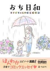 おち日和 おチビちゃんの成長絵日記