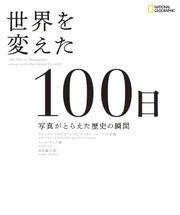 世界を変えた100日