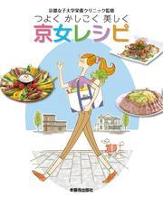 つよく かしこく 美しく 京女レシピ