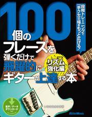 100個のフレーズを弾くだけで飛躍的にギターが上達する本 リズム強化編 段階トレーニングで「手クセ」の幅をもっと広げる!