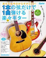 あなたも今日からギタリスト! 1本の弦だけで1曲弾ける楽々ギター