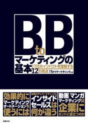BtoBマーケティングの基本 IT化のインパクトを理解する12の視点(日経BP Next ICT選書)