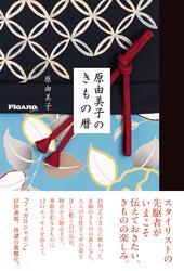 原由美子のきもの暦(フィガロブックス)