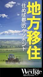 地方移住「住めば都」のウソホント (Wedgeセレクション No.50)
