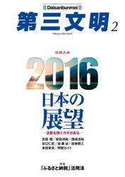 第三文明2016年2月号
