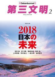 第三文明2018年2月号