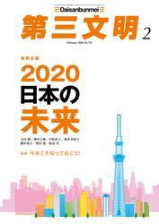 第三文明2020年2月号