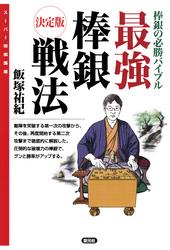スーパー将棋講座 最強棒銀戦法 決定版 棒銀の必勝バイブル