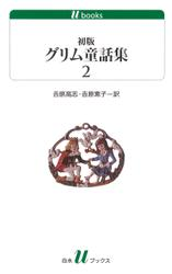 初版グリム童話集2