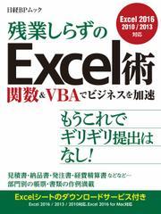 残業しらずのExcel術 関数&VBAでビジネスを加速(日経BP Next ICT選書)