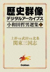 小和田哲男選集4 上杉vs武田vs北条 関東三国志