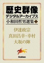 小和田哲男選集5 伊達政宗 真田昌幸・幸村 大坂の陣