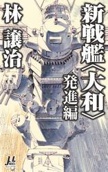新戦艦〈大和〉 発進編