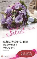 忘却のかなたの楽園 誘惑された花嫁【ハーレクイン・セレクト版】 I