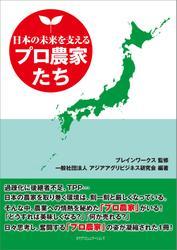 日本の未来を支えるプロ農家たち